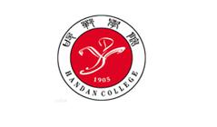 邯郸经理管理学校