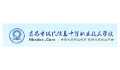 宜昌现代信息中等职业学校